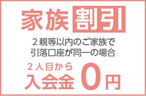 メイツクラブ家族割引2人目から入会金0円
