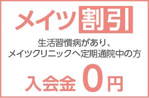 メイツクラブ割引入会金0円